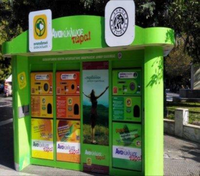 Ανακύκλωσης για τους μαθητές του Δήμου Αιγάλεω