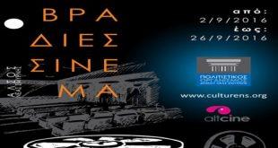 Θερινό σινεμά στο Άλσος Νέας Σμύρνης