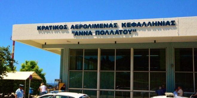 επέκταση του Αεροδρομίου Κεφαλονιάς