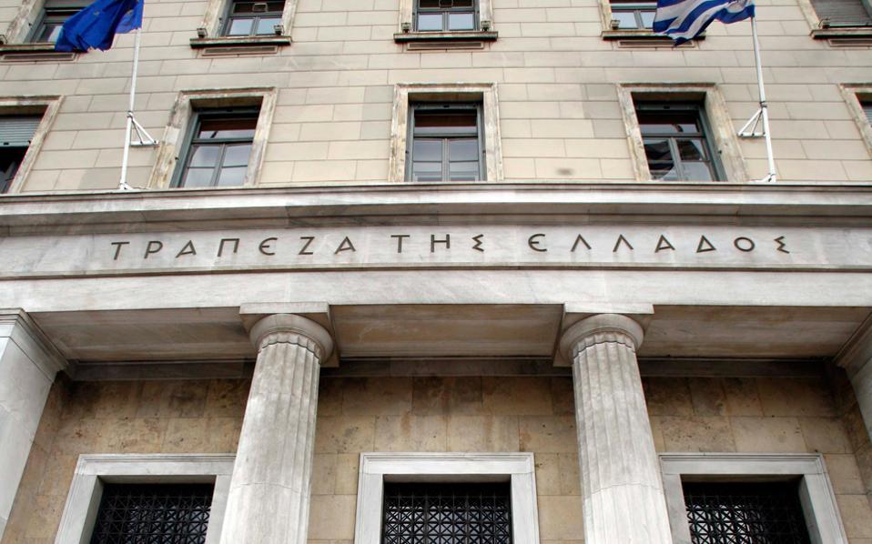 Μόνιμες προσλήψεις στην Τράπεζα της Ελλάδος