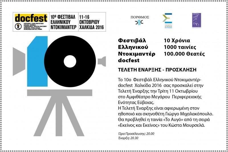 Φεστιβάλ Ελληνικού Ντοκιμαντέρ
