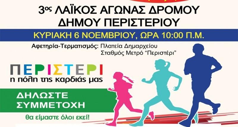 Κυριακή 6 Νοεμβρίου ο 3ος Λαϊκός Αγώνας Δρόμου Δήμου Περιστερίου