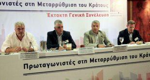 Γενική Συνέλευση των ΠΕΔ Αττικής, Βορείου Αιγαίου, Νοτίου Αιγαίου και Κρήτης