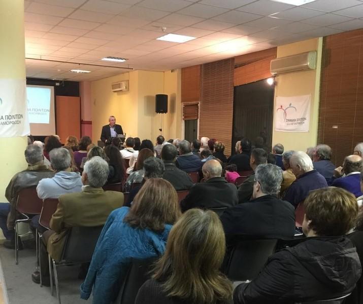 δράσης της Συμμαχίας Πολιτών για την Μεταμόρφωση