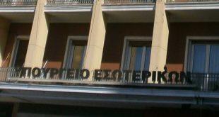 Σύσκεψη στο Υπουργείο Εσωτερικών για την διαχείριση των απορριμμάτων στην Ζάκυνθο