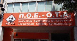 Για τις μηνύσεις εναντίον υπαλλήλων του Δήμου Ιλίου-Η ΠΟΕ ΟΤΑ καταγγέλλει την νέα διοίκηση του Φορέα διαχείρισης του Πάρκου Τρίτσης