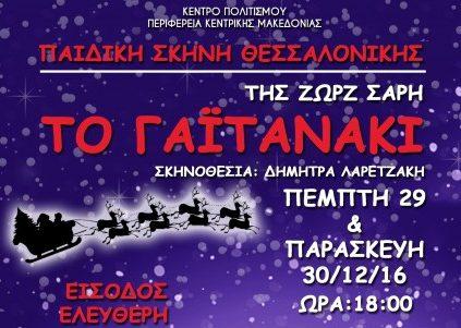 Χριστουγεννιάτικο Παιδικό Φεστιβάλ