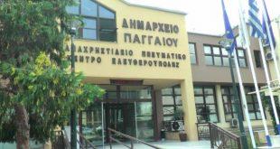 Εγκρίθηκε για χρηματοδότηση το διακρατικό έργο Med4ALL, με εταίρο τον Δήμο Παγγαίου