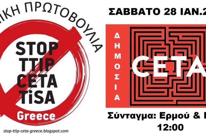 Ευρωπαϊκή Αποκεντρωμένη Ημέρα Δράσης κατά της CETA