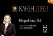 «Ε.Μ.Α.Κ. ΚΛΗΣΗ ΖΩΗΣ»-το ντοκιμαντέρ της Αθηνάς Κρικέλη-Ζωντανή Σύνδεση από την aftodioikisinews