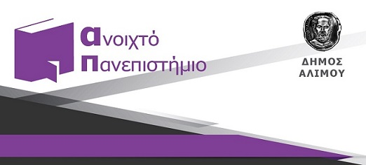 Ανοιχτό Πανεπιστήμιο του Δήμου Αλίμου