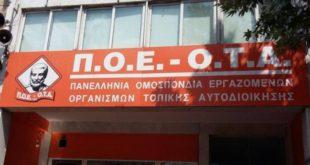 Ανακοίνωση της ΠΟΕ ΟΤΑ που καταγγέλλει τη Δημοτική Αρχή του Δήμου Αθηναίων (Δελτίο Τύπου)