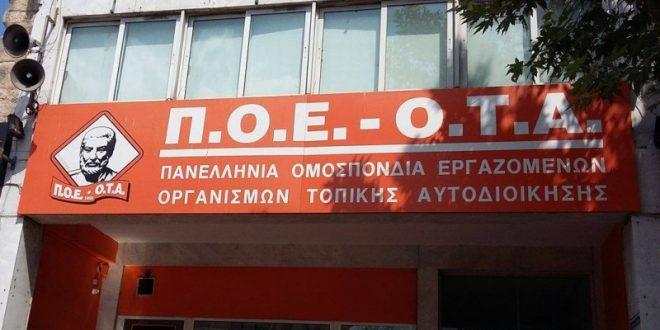 ΠΟΕ ΟΤΑ καταγγέλλει Προϊστάμενο Δήμου