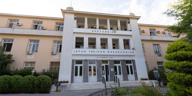 Γενικό Νοσοκομείο Μυτιλήνης «Βοστάνειο»