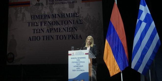 Ρένα Δούρου στην εκδήλωση Μνήμης
