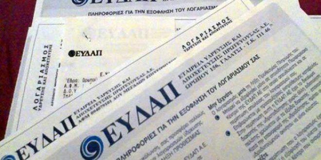 Λογαριασμό 15.000 ευρώ της ΕΥΔΑΠ