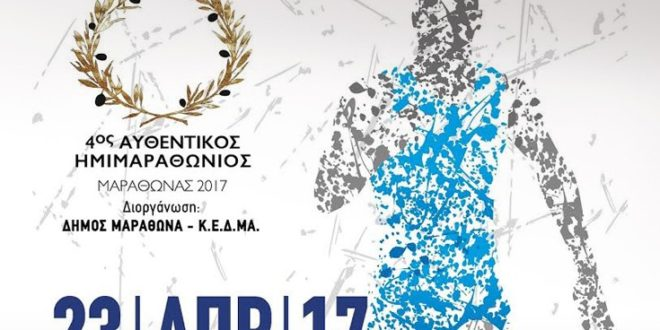 Υπό την αιγίδα της Περιφέρειας Αττικής, ο 4ος Αυθεντικός Ημιμαραθώνιος Μαραθώνα