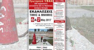Εκδηλώσεις για την Πρωτομαγιά του 1944, από τους Δήμους Χαϊδαρίου και Καισαριανής
