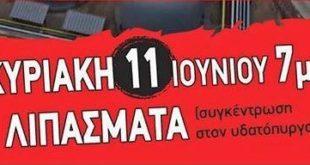 Συγκέντρωση Διαμαρτυρία του Δήμου Κερατσινίου-Δραπετσώνας