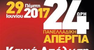 ΠΟΕ ΟΤΑ : Πανελλαδική Απεργία και Συλλαλητήριο την Πέμπτη 29 Ιουνίου