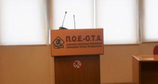 Η πρόταση της ΠΟΕ ΟΤΑ για τους συμβασιούχους σε συνέντευξη τύπου-Οι λόγοι που απέρριψε την πρόταση Σκουρλέτη