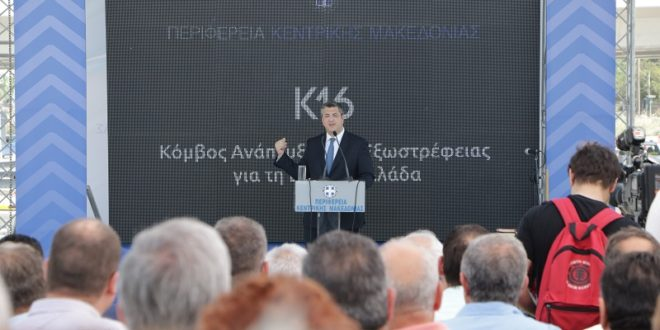 Τον ανισόπεδο κόμβο Κ16 (κόμβος Λαχαναγοράς Θεσσαλονίκης), παρέδωσε στην κυκλοφορία ο Περιφερειάρχης Κεντρικής Μακεδονίας Απόστολος Τζιτζικώστας (Βίντεο)