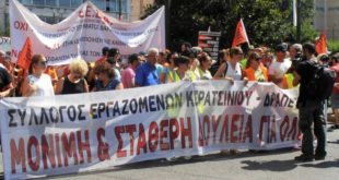 Μαζικό , ενωτικό κάλεσμα από την ΠΟΕ ΟΤΑ για το συλλαλητήριο την Πέμπτη 29 Ιουνίου
