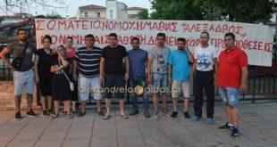 Δημαρχείο Αλεξάνδρειας : Κατάληψη από υπαλλήλους που απολύθηκαν (βίντεο)