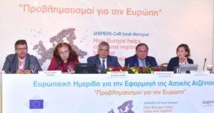 Δημήτρης Καλογερόπουλος : «Στόχος η  αξιοποίηση των ευρωπαϊκών πόρων για την εφαρμογή ολοκληρωμένων σχεδίων βιώσιμης αστικής ανάπτυξης»