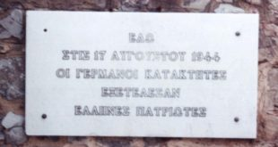 Η Κοκκινιά τιμά και θυμάται το Μπλόκο της 17ης Αυγούστου 1944