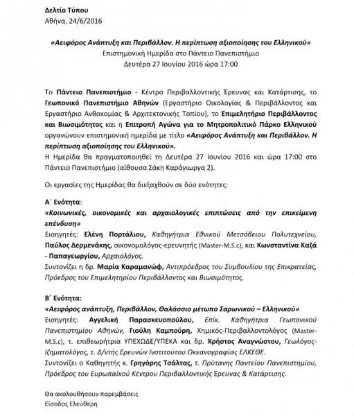 ελληνικο παντειο προγραμμα