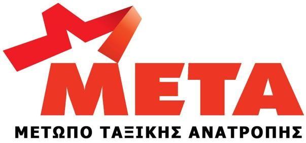 ΜΕΤΑ - ΛΟΓΟΤΠΟ