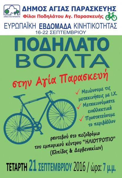 Ποδηλατοβόλτα στον Δήμο Αγίας Παρασκευής1