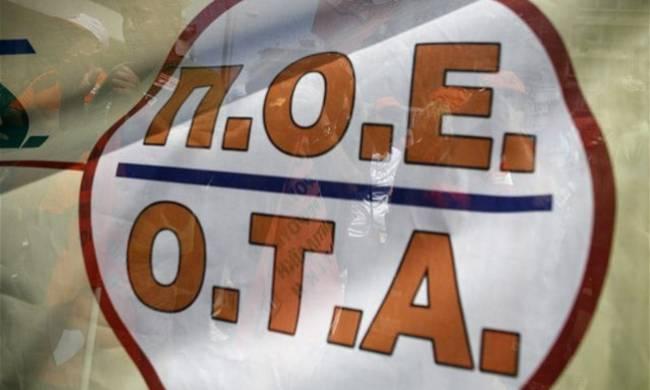 Παννατική στάση εργασίας κηρύσσει η ΠΟΕ ΟΤΑ