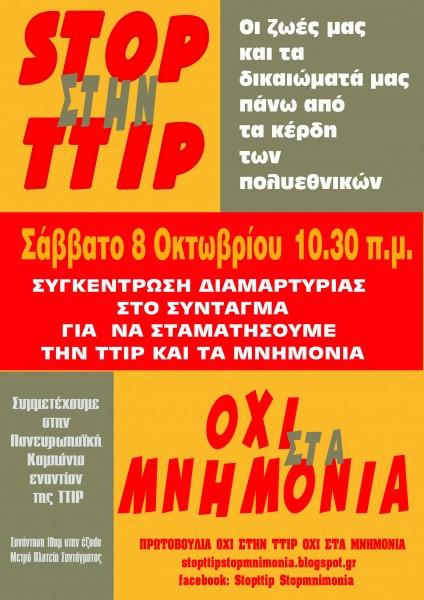 κινητοποίηση ενάντια στην ΤΤΙP