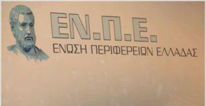 συνέδριο της ΕΝΠΕ
