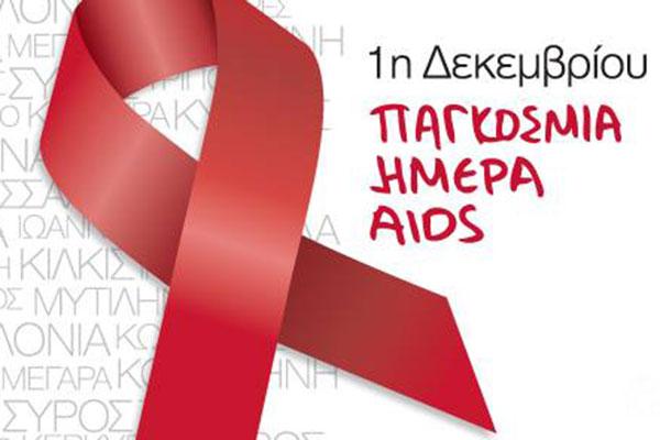 Παγκόσμια Ημέρα AIDS
