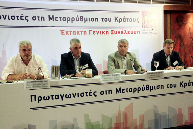 Γενική Συνέλευση των ΠΕΔ Αττικής