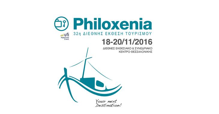 PHILOXENIA 2016