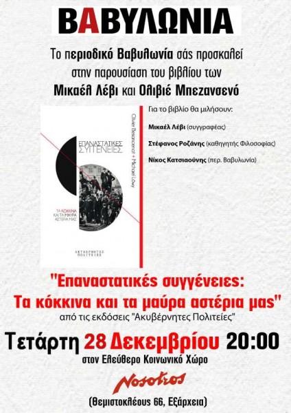Επαναστατικές Συγγένειες αφισα