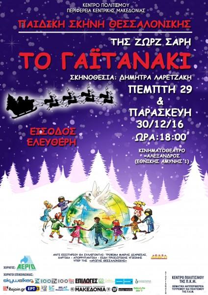 Αφισσα Χριστουγεννιάτικο Παιδικό Φεστιβάλ