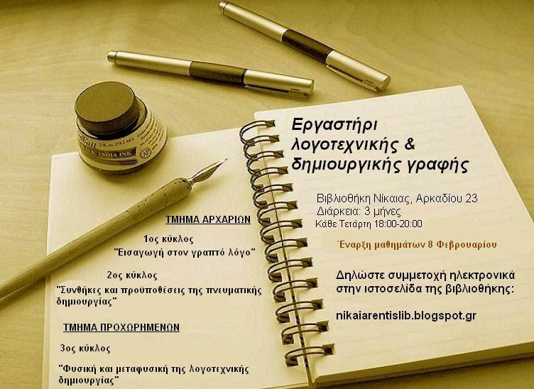 Εργαστήρι Λογοτεχνικής & Δημιουργικής Γραφής