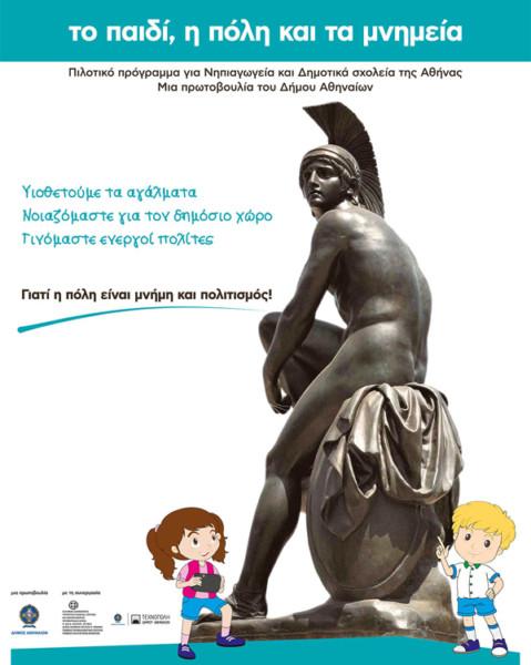 Το παιδί, η πόλη και τα μνημεία