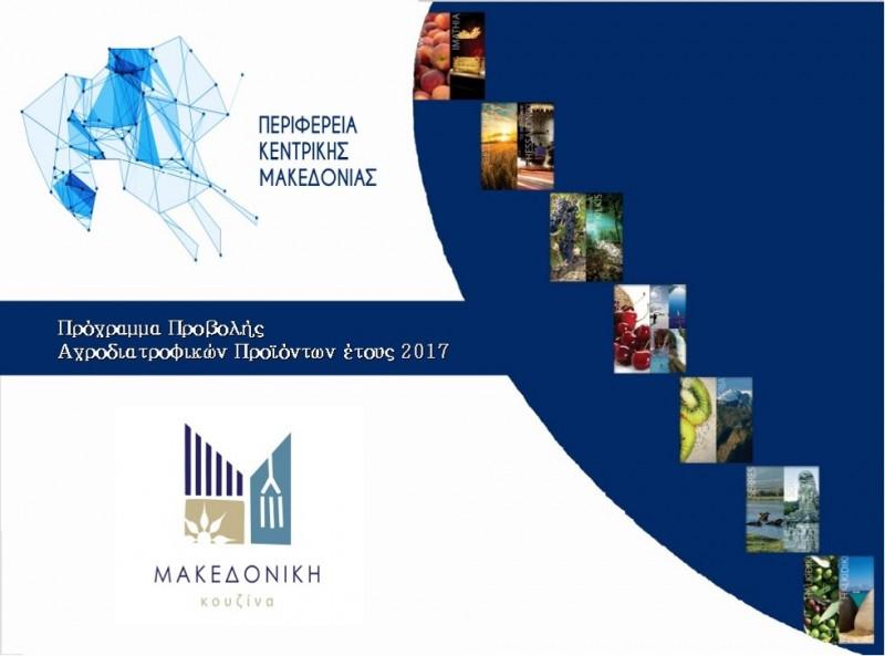 πρόγραμμα προβολής Κεντρική Μακεδονία