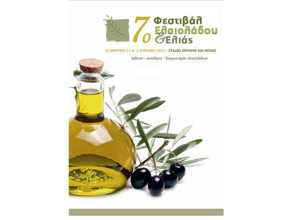 Περιφέρεια Θεσσαλίας στο 7ο Φεστιβάλ Ελαιόλαδου