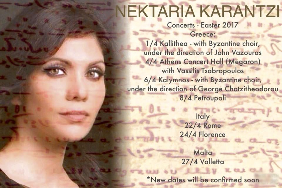 Συναυλίες με τη Νεκταρία Καραντζή