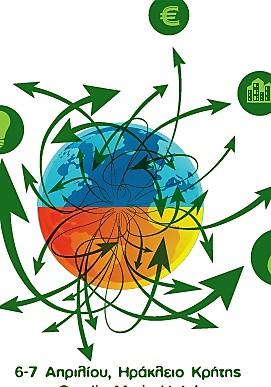 Θεματικό συνέδριο για την κλιματική αλλαγή